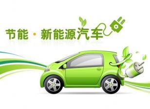 节能与新能源汽车产业化-2013年产业振兴和技术改造专项重点专题