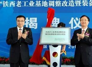 沈阳铁西工业区十年振兴路