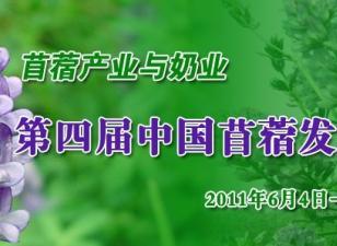 """黑龙江省苜蓿产业""""十二五""""发展规划"""